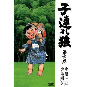 子連れ狼 (4) 電子書籍版 / 原作:小池一夫 劇画:小島剛夕