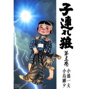 子連れ狼 (5) 電子書籍版 / 原作:小池一夫 劇画:小島剛夕