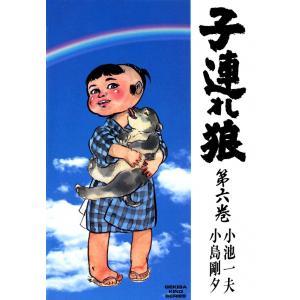 子連れ狼 (6) 電子書籍版 / 原作:小池一夫 劇画:小島剛夕