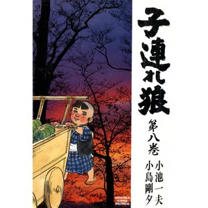 子連れ狼 (8) 電子書籍版 / 原作:小池一夫 劇画:小島剛夕