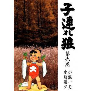 子連れ狼 (9) 電子書籍版 / 原作:小池一夫 劇画:小島剛夕