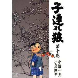 子連れ狼 (10) 電子書籍版 / 原作:小池一夫 劇画:小島剛夕