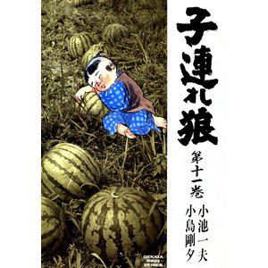 子連れ狼 (11) 電子書籍版 / 原作:小池一夫 劇画:小島剛夕