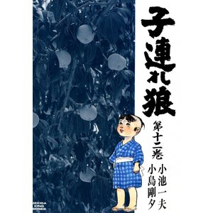 子連れ狼 (12) 電子書籍版 / 原作:小池一夫 劇画:小島剛夕