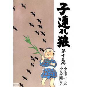 子連れ狼 (13) 電子書籍版 / 原作:小池一夫 劇画:小島剛夕