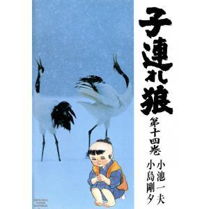 子連れ狼 (14) 電子書籍版 / 原作:小池一夫 劇画:小島剛夕