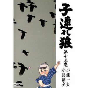 子連れ狼 (15) 電子書籍版 / 原作:小池一夫 劇画:小島剛夕