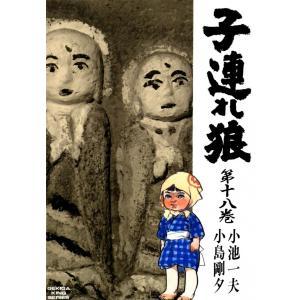 子連れ狼 (18) 電子書籍版 / 原作:小池一夫 劇画:小島剛夕