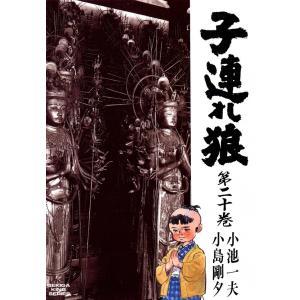 子連れ狼 (20) 電子書籍版 / 原作:小池一夫 劇画:小島剛夕