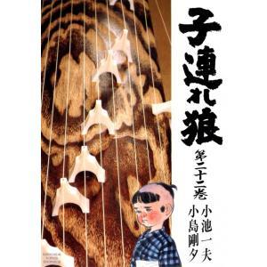 子連れ狼 (22) 電子書籍版 / 原作:小池一夫 劇画:小島剛夕