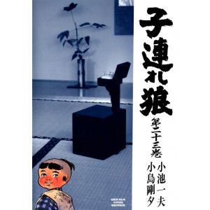 子連れ狼 (23) 電子書籍版 / 原作:小池一夫 劇画:小島剛夕