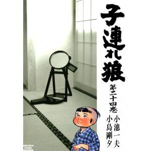 子連れ狼 (24) 電子書籍版 / 原作:小池一夫 劇画:小島剛夕