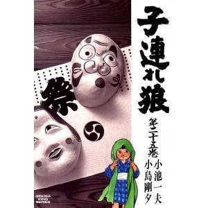 子連れ狼 (25) 電子書籍版 / 原作:小池一夫 劇画:小島剛夕
