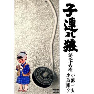 子連れ狼 (26) 電子書籍版 / 原作:小池一夫 劇画:小島剛夕
