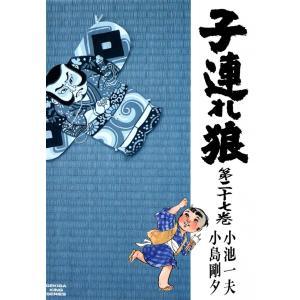子連れ狼 (27) 電子書籍版 / 原作:小池一夫 劇画:小島剛夕