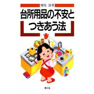 台所用品の不安とつきあう法 電子書籍版 / 増尾 清