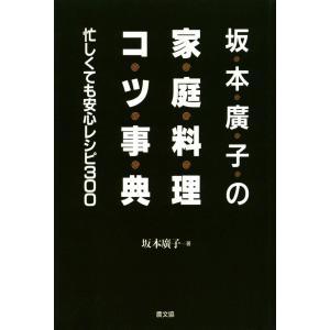 【初回50%OFFクーポン】坂本廣子の家庭料理コツ事典 -忙しくても安心レシピ300- 電子書籍版 / 坂本 廣子|ebookjapan