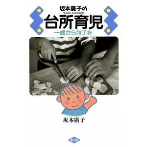【初回50%OFFクーポン】坂本廣子の台所育児 -一歳から包丁を- 電子書籍版 / 坂本 廣子|ebookjapan