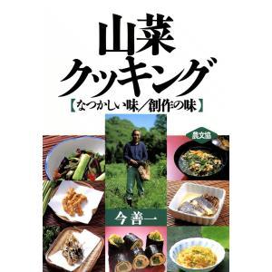 山菜クッキング -なつかしい味・創作の味- 電子書籍版 / 今 善一