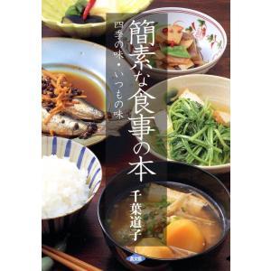 【初回50%OFFクーポン】簡素な食事の本 -四季の味・いつもの味-  電子書籍版 / 千葉 道子|ebookjapan