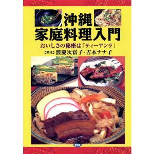 【初回50%OFFクーポン】沖縄家庭料理入門 -おいしさの秘密は「ティーアンラ」- 電子書籍版 / 渡慶次 富子 吉本 ナナ子 ebookjapan
