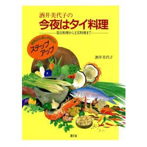 酒井美代子の今夜はタイ料理 -屋台料理から王宮料理まで- 電子書籍版 / 酒井 美代子