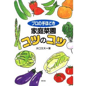 【初回50%OFFクーポン】プロの手ほどき 家庭菜園コツのコツ 電子書籍版 / 水口 文夫|ebookjapan