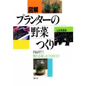 図解 プランターの野菜つくり (1) 慣れる楽しむコツのコツ 電子書籍版 / 山田 貴義|ebookjapan