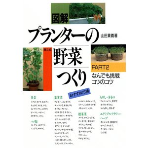 図解 プランターの野菜つくり (2) なんでも挑戦コツのコツ 電子書籍版 / 山田 貴義|ebookjapan