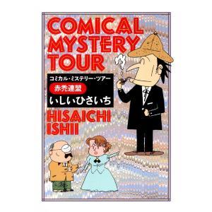 COMICAL MYSTERY TOUR コミカル・ミステリー・ツアー 赤禿連盟 電子書籍版 / いしい ひさいち|ebookjapan