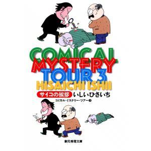 COMICAL MYSTERY TOUR 3 コミカル・ミステリー・ツアー3 サイコの挨拶 電子書籍版 / いしい ひさいち|ebookjapan