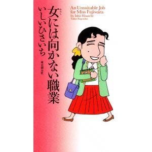 女には向かない職業 電子書籍版 / いしい ひさいち|ebookjapan