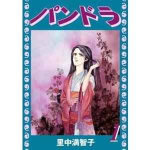 【初回50%OFFクーポン】パンドラ (1) 電子書籍版 / 里中満智子 ebookjapan