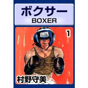 ボクサー (1) 電子書籍版 / 村野守美|ebookjapan