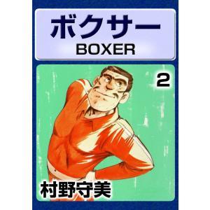 ボクサー (2) 電子書籍版 / 村野守美|ebookjapan