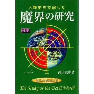 魔界の研究 電子書籍版 / 武市 安弘 ebookjapan