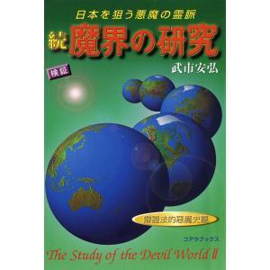 続・魔界の研究 電子書籍版 / 武市 安弘 ebookjapan