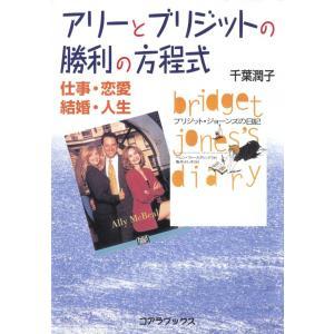 アリーとブリジットの勝利の方程式 電子書籍版 / 千葉 潤子 ebookjapan