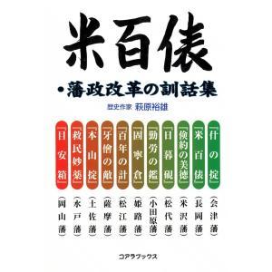 米百俵・藩政改革の訓話集 電子書籍版 / 萩原 裕雄 ebookjapan