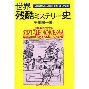 世界残酷ミステリー史 電子書籍版 / 平川 陽一 ebookjapan