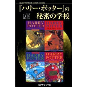 ハリー・ポッターの秘密の学校 電子書籍版 / ローリングを愛する魔法の会 ebookjapan