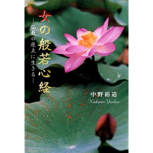 女の般若心経 電子書籍版 / 中野 裕道 ebookjapan