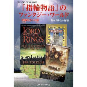 「指輪物語」のファンタジーワールド ―指輪をめぐる環― 電子書籍版 / 粥村寄り合い編 ebookjapan