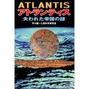 アトランティス 失われた帝国の謎 電子書籍版 / 平川陽一と超科学研究会 ebookjapan