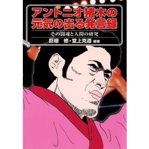 アントニオ猪木の元気が出る発言録 電子書籍版 / 巨椋 修・堂上 克道 編著 ebookjapan