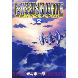 ミッシング・ゲイト (2) 電子書籍版 / 米村孝一郎|ebookjapan