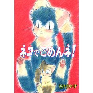 【初回50%OFFクーポン】ネコでごめんネ! 電子書籍版 / 谷村ゆず ebookjapan