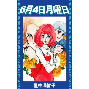 【初回50%OFFクーポン】6月4日月曜日 電子書籍版 / 里中満智子 ebookjapan