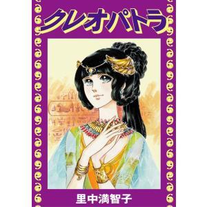【初回50%OFFクーポン】クレオパトラ 電子書籍版 / 里中満智子 ebookjapan