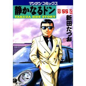 静かなるドン (55) 電子書籍版 / 新田 たつお|ebookjapan